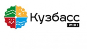 «Wiki Кузбасс»
